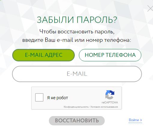 Сервис по восстановлению пароля