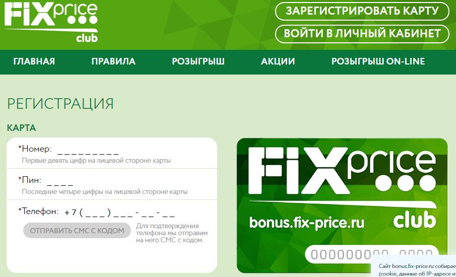 Официальный сайт компании Фикс прайс
