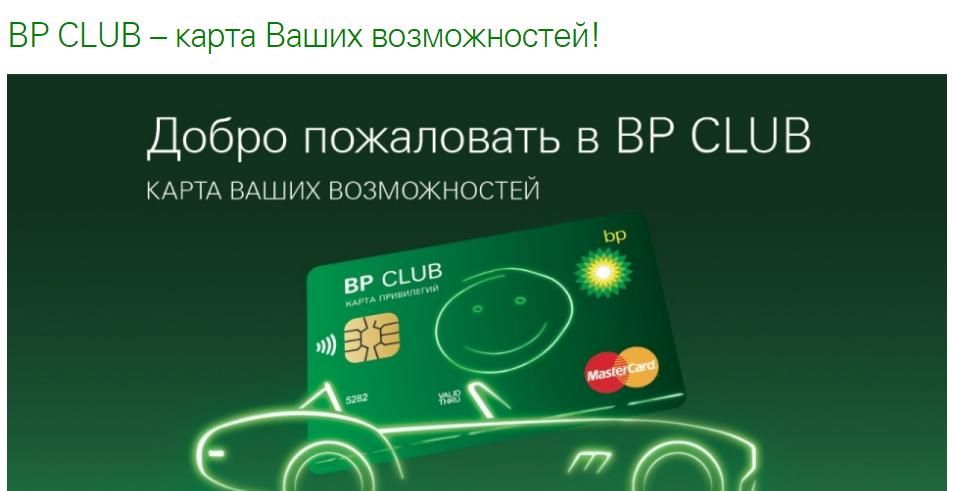 Официальный сайт BP CLUB