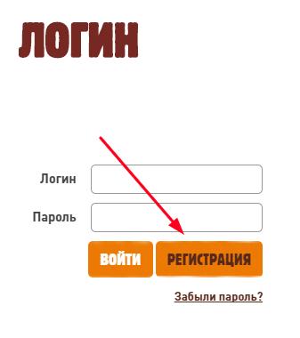 Регистрация баллов на сайте Бургер Кинг
