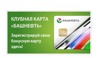 Регистрация карты Башнефть