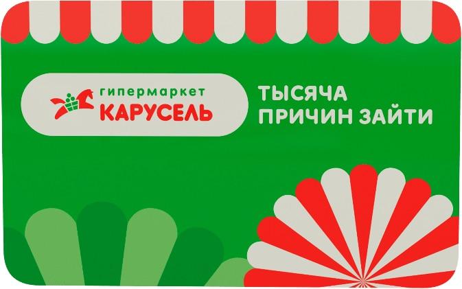 Регистрация карты Карусель
