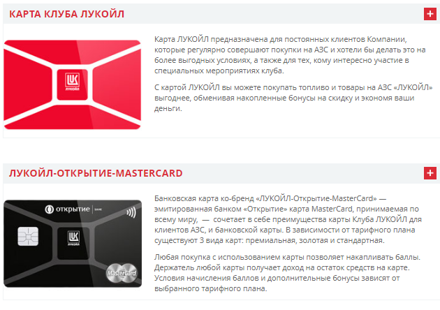 Карты на официальном сайте www.licard.ru
