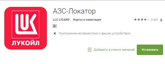 Мобильное приложение Лукойл