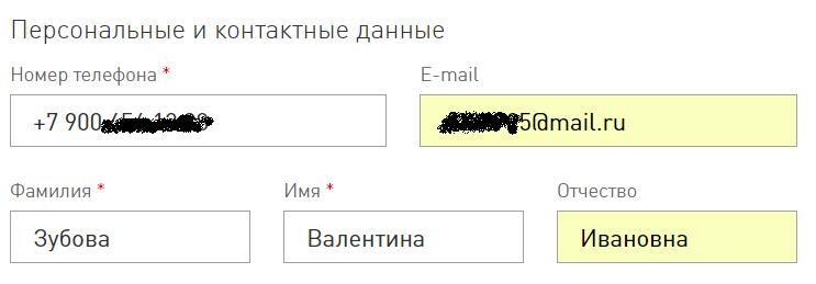 Персональные и контактные данные
