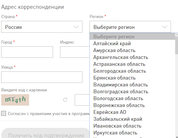 Адрес участника программы Лукойл