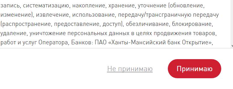 Регистрация карты компании Лукойл