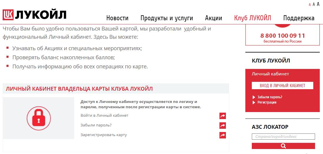 Официальный сайт компании Лукойл