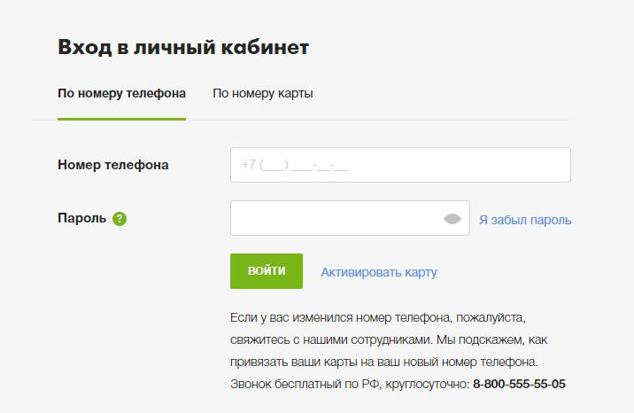 Регистрация карты Пятерочка на официальном сайте