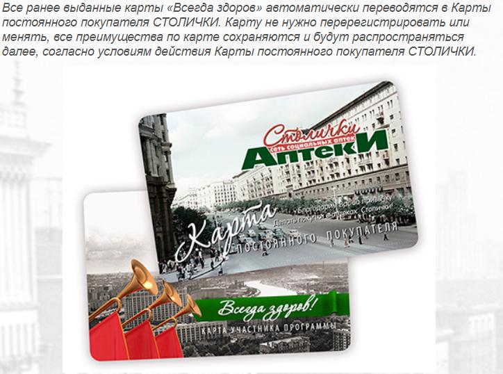 Регистрация карты на www.stolichki.ru