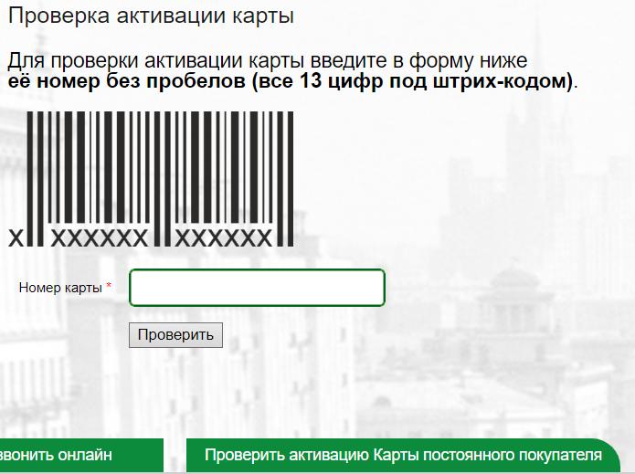 Проверка активации карты на www.stolichki.ru
