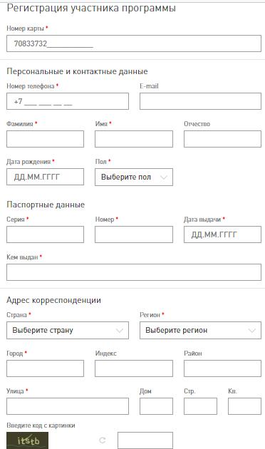 Регистрация на сайте www.club.lukoil.ru