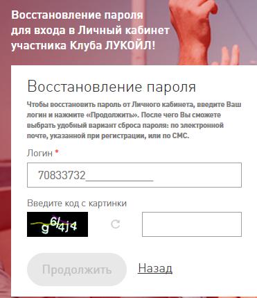 Восстановить пароль на сайте www.club.lukoil.ru