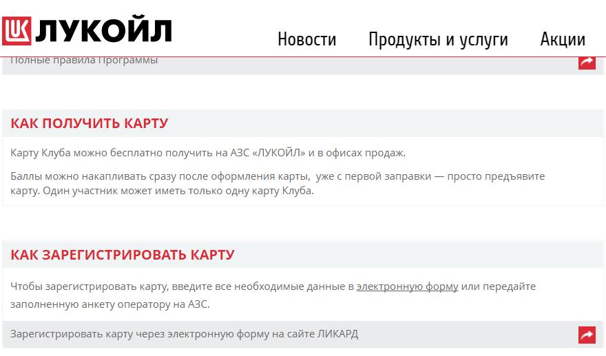 Регистрация карты на www.club.lukoil.ru