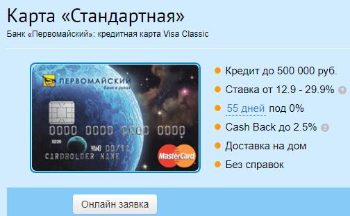 Кредитная карта Стандартная от Банка Первомайский