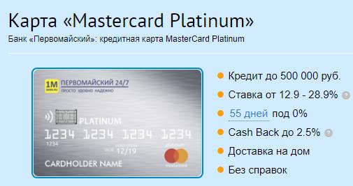 Кредитная карта Mastercard Platinum от Банка Первомайский