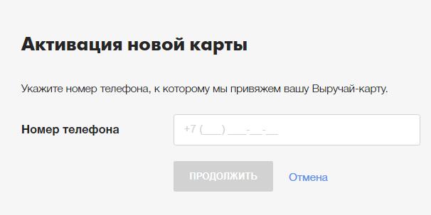 Регистрация бонусной карты на 5ka.ru/card