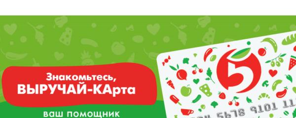 Выручай карта на сайте 5ka.ru/card