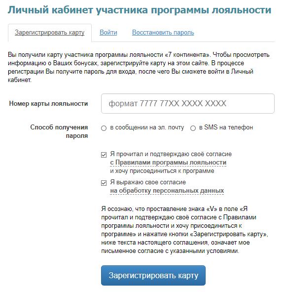 Регистрация на официальном сайте www.7cont.ru