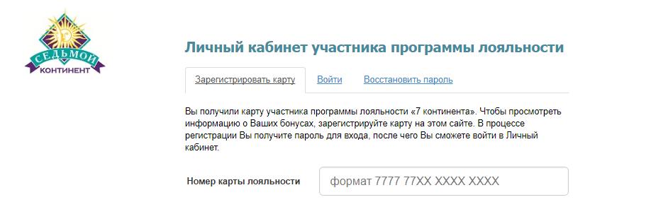 Регистрация карты на www.7cont.ru