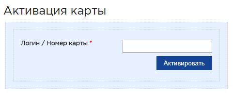 Активация карты Форвард клуб