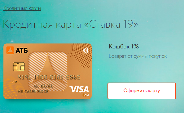 Кредитная карта Ставка 19