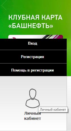 Регистрация на сайте Башнефть