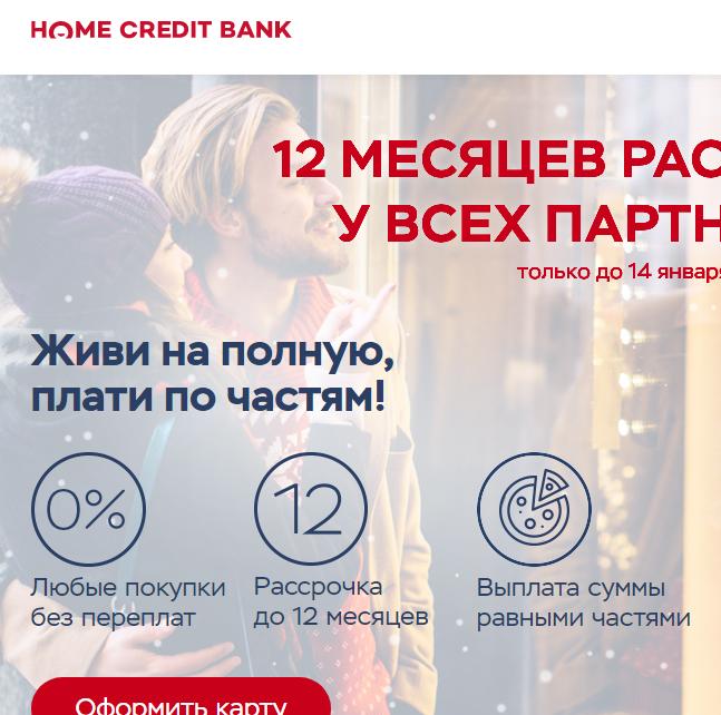 Действия карты рассрочки Хоум кредит банка
