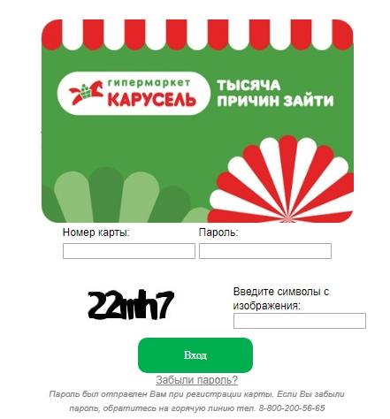Регистрация на сайте Карусель