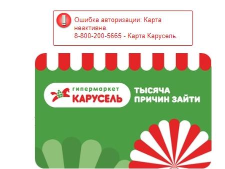 Активация карты Карусель