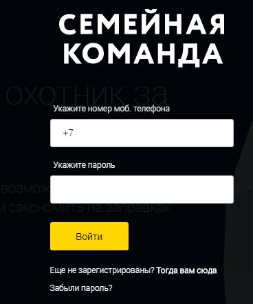 Вход в личный кабинет на www.komandacard.ru