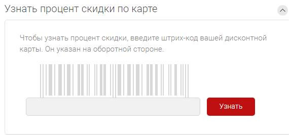 Скидка на сайте Красное и Белое