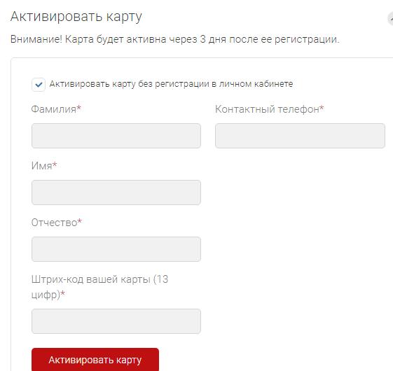 Активация карты без регистрации