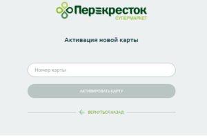 Регистрация карты Перекресток