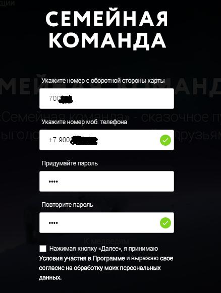 Регистрация в программе лояльности Роснефть