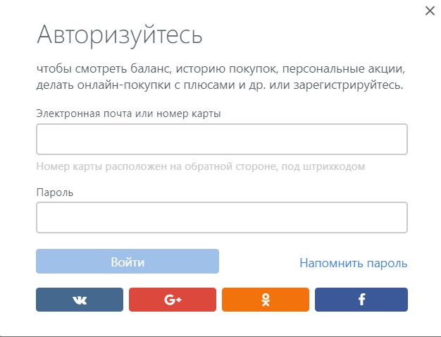 Авторизация на сайте sclub.ru