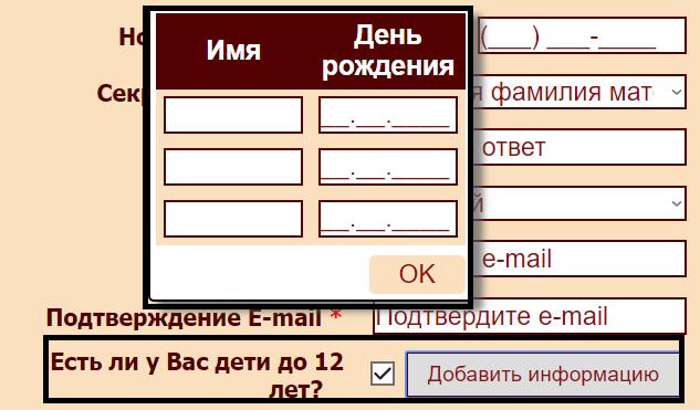 Регистрация карты на www.shoko.ru