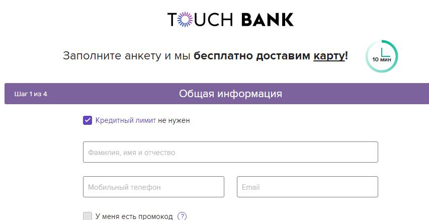 Оформить карту Тач Банка