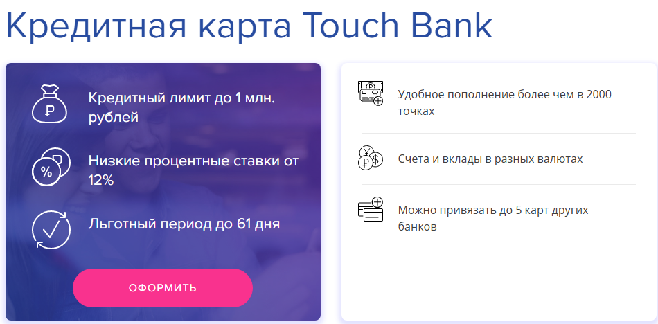 Кредитка от Тач Банка