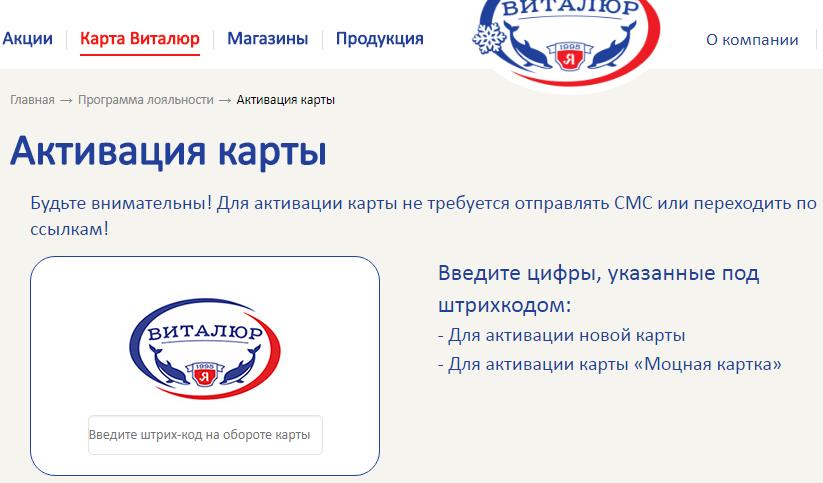 Регистрация карты Виталюр на сайте