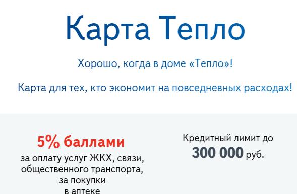 Кредитная карта Тепло