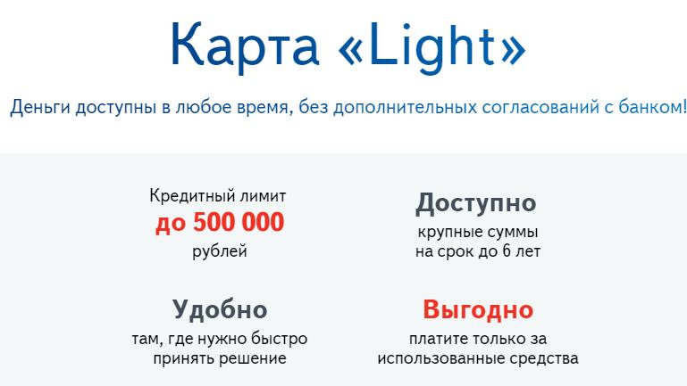 Кредитная карта Light