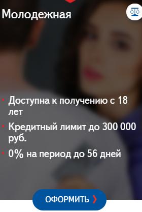 Кредитка Молодежная от Восточного банка