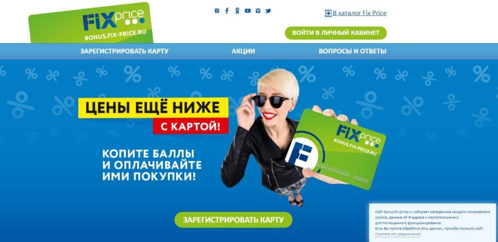 Официальный сайт бонусной карты - bonus.fix-price.ru