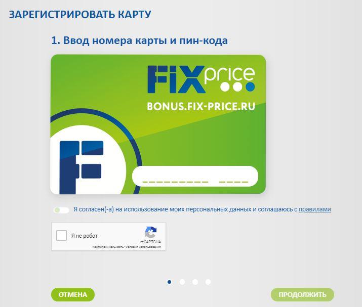 Зарегистрировать карту на сайте бонус фикс прайс