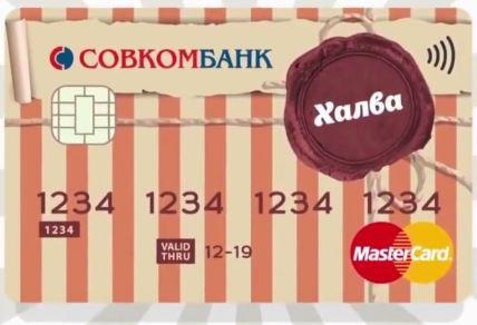 Халва - карта рассрочки от Совкомбанк