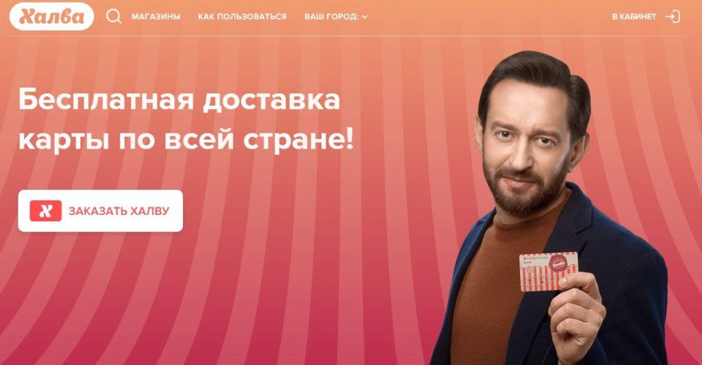 Официальный сайт карты рассрочки Халва от Совкомбанк