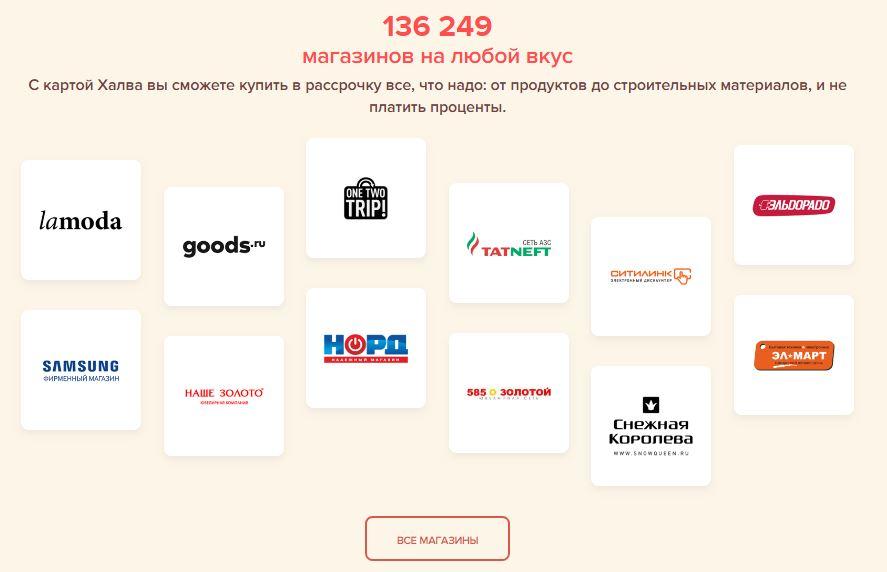 Магазины-партнёры карты рассрочки Халва