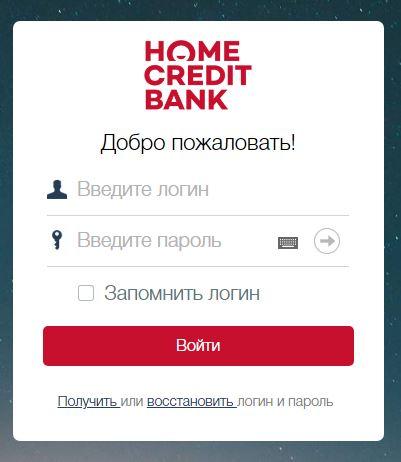 Вход в личный кабинет Интернет-банка Хоум Кредит банк