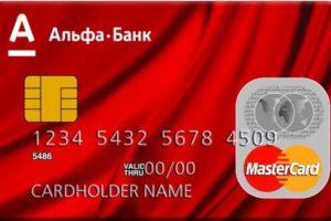 Кредитная карта Альфа-Банка на 100 дней без процентов